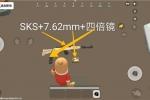 《香肠派对》SKS狙击枪图鉴