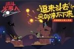 网易获Stick Fight The Game授权 将开发手游版 魔性火柴人来袭