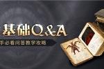 《魔域来了》游戏基础Q&A 新手必看问答教学攻略