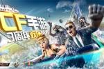 CF手游三周年欢乐庆典版本今日发布!