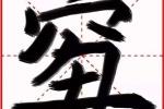 qiou是什么意思