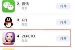 《ZEPETO》领跑社交排行榜前十APP 捏脸社交玩法介绍