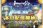 《Romancing SaGa Re;universe》日系新游今日开服