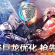 《CoK列王的纷争》S6巨龙战役奖励大升级 2019开年献豪礼
