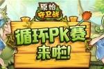 《原始守卫战》循环PK!第五季圣兽杯启动!