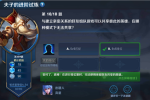 """王者荣耀夫子的进阶试炼""""与建立亲密关系的好友组队游戏可以共享彼此的英雄...""""答案"""