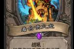炉石传说拉斯塔哈大乱斗中立紫卡看台喷火龙点评