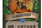 炉石传说拉斯塔哈大乱斗猎人蓝卡血顶战略家点评