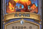 炉石传说拉斯塔哈大乱斗法师白卡元素唤醒点评