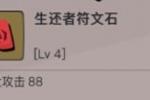 《贪婪洞窟2》大剑符文推荐 大剑输出最大化符文攻略