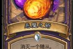 炉石传说拉斯塔哈大乱斗术士白卡恶魔之箭点评