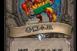 炉石传说拉斯塔哈大乱斗中立白卡香蕉小丑点评
