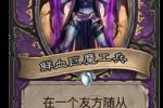炉石传说拉斯塔哈大乱斗术士白卡鲜血巨魔工兵点评