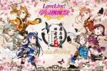 《Love Live! 学园偶像祭》国服原创卡牌计划票选
