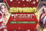 《王者荣耀》12月8日更新公告 累计登陆即送圣诞专动作