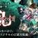 《甲铁城的卡巴内利-乱-》手游将于12月19日正式推出