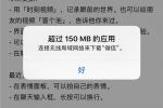 如何通过流量从App Store下载超过150MB的应用