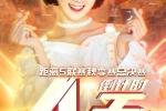 《QQ飞车手游》S联赛秋季赛总决赛1月6日启幕,精彩内容抢先看!