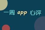 一周app心评推荐 本周你不可错过的应用APP(第6期)