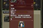 螺旋英雄谭适合肉盾英雄使用的印记介绍