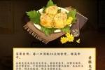 《剑网3指尖江湖》素银夹花制作方法食谱配方详细介绍攻略