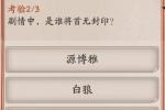 """《阴阳师》逢魔问答""""剧情中是谁将首无封印""""答案"""
