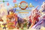 《王者荣耀》27日耀新春活动开启 观看节目抽智能机器人