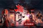 《樱之终章》全新版本上线 首次向神级BOSS宣战