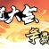 忍者必须死3武道大会1V1争霸赛说明