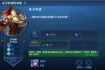 """王者荣耀夫子的进阶试炼""""一周内可以最多完成几个小队任务""""答案"""