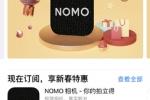 NOMO相机新春五折活动 68元即可使用一年