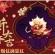 《巴清传》春节庆典即将开启