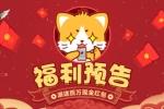 《王者之光》春节活动曝光!百万红包派送中!