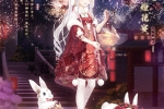 《奇迹暖暖》兔花灯获得方法详细介绍攻略