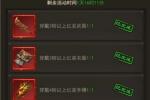 《斩月屠龙》战力体现 四大装备玩法详解