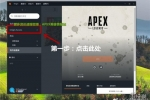 Apex英雄会员领取方法介绍