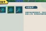 《路人超能100灵能》鱼竿获得方法详细途径介绍