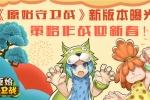 《原始守卫战》新版本曝光?回合作战迎新春!