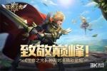 3K游戏《王者之光》致敬巅峰!神殿对决精彩呈现