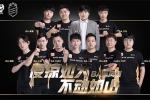 《王者荣耀》2019年KPL春季赛定妆照