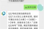 QQ账号注销功能上线V7.9.9版本