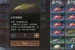 《明日之后》云斑海猪鱼获得方法详细先容