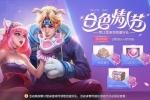 《王者荣耀》3月12日更新公告 白色情人节活动上线