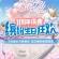 《QQ炫舞手游》一周年庆典珍稀福利大派送