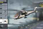 使命召唤手游攻击直升机使用方法介绍
