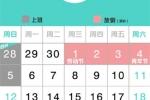 五一放假四天!5月1日-5月4日放假调休4天小长假来了!