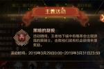 万王之王3D三月大版本,全新地下城上线