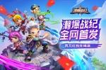 《潮爆战纪》最潮Q萌三国手游 今日全网首发!