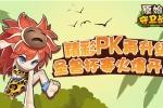 《原始守卫战》精彩PK再升级!圣兽杯赛四火爆开启!