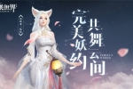 《完美世界》手游4.18公测版本大爆料 魅力妖精邀你爱恋!